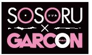 SOSORUxGARCON 公式ホームページ
